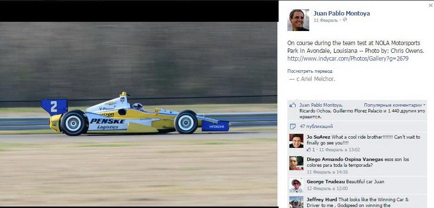 Монтойя на тестах IndyCar в феврале 2015. Не променяет ли он свой болид на электрический?